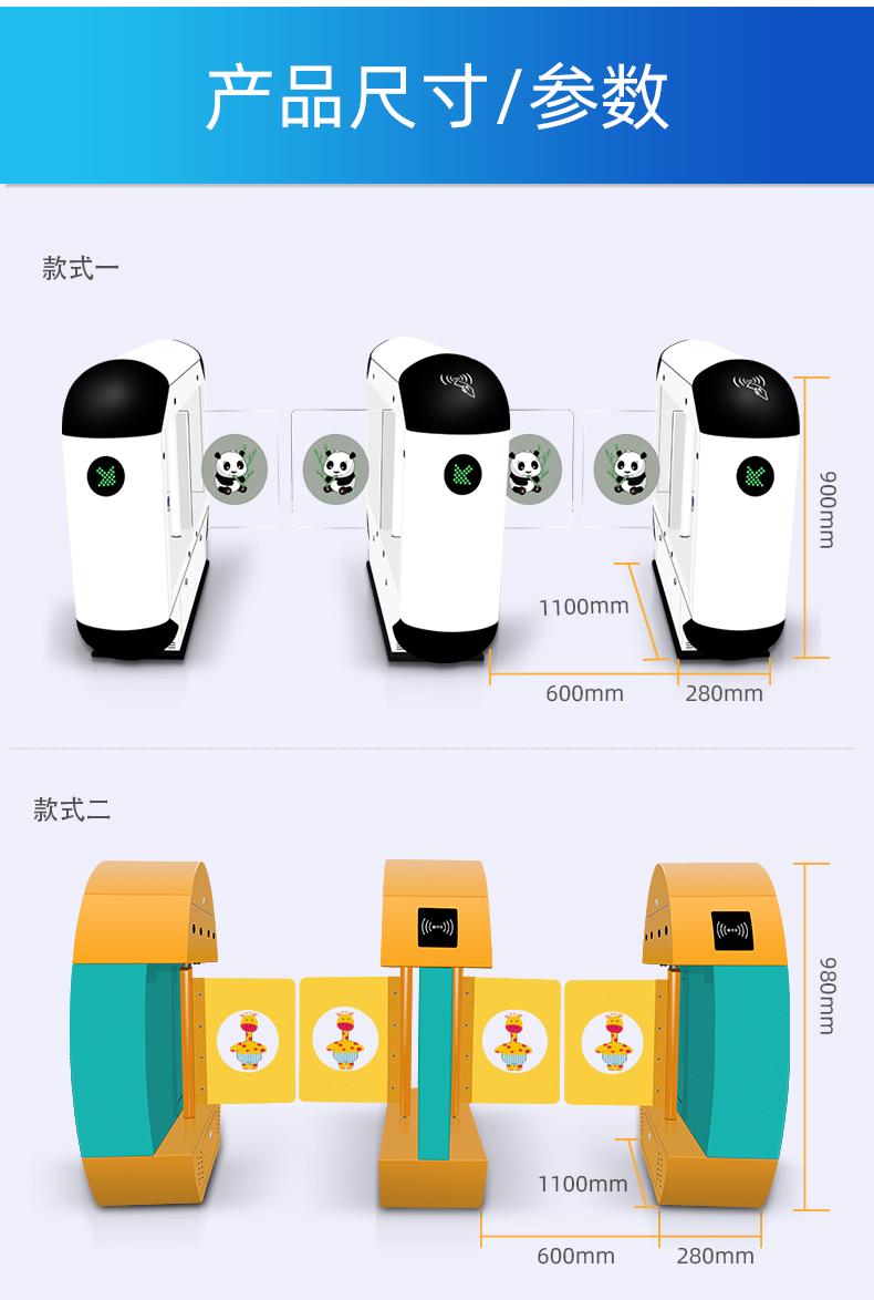 幼兒園閘機(圖17)